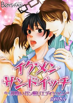 イケメン☆サンドイッチ―初喰いガン掘りエディション―(1)-電子書籍