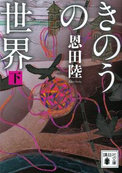 きのうの世界(下)-電子書籍