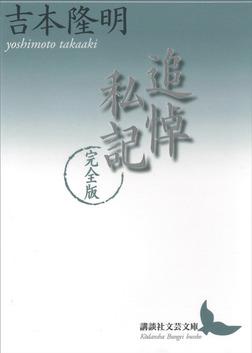 追悼私記 完全版-電子書籍