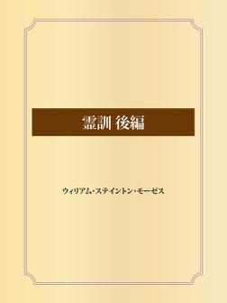 霊訓 後編-電子書籍