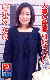 人妻の色香 後ろから見ちゃイヤ… もうおかしくなっちゃう~ 藤井愛 38歳