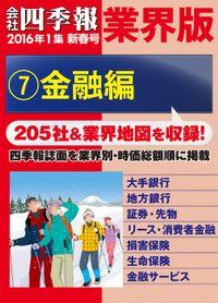 会社四季報 業界版【7】金融編 (16年新春号)