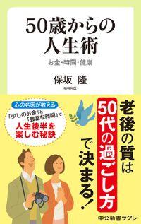 50歳からの人生術 お金・時間・健康(中公新書ラクレ)