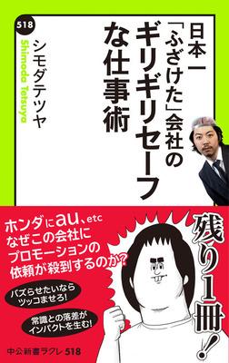 日本一「ふざけた」会社の ギリギリセーフな仕事術-電子書籍