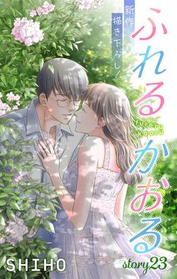 Love Jossie ふれるかおる story23-電子書籍