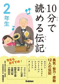 10分で読める伝記 2年生-電子書籍