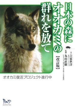 日本の森にオオカミの群れを放て : オオカミ復活プロジェクト進行中 [改訂版]-電子書籍