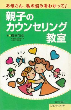親子のカウンセリング教室-電子書籍