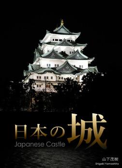 日本の城-電子書籍