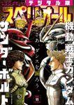 ビッグコミックスペリオール 2018年11号(2018年5月11日発売)