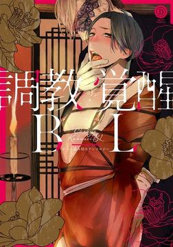 調教覚醒BL【特典付き】-電子書籍