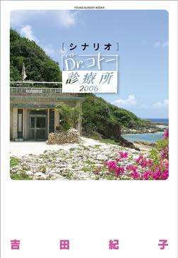 シナリオ Dr.コトー診療所 2006-電子書籍