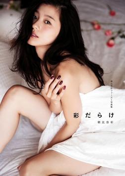 朝比奈彩ファースト写真集「彩だらけ」【電子版特典カット収録】-電子書籍