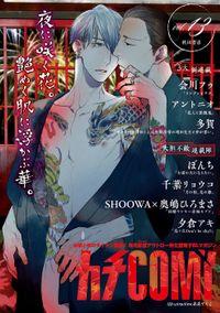 カチCOMI vol.13