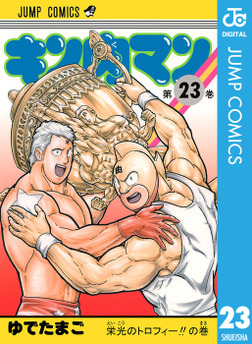 キン肉マン 23-電子書籍