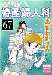 こちら椿産婦人科(分冊版) 【第67話】