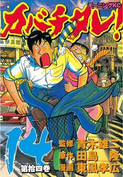 カバチタレ!(14)-電子書籍