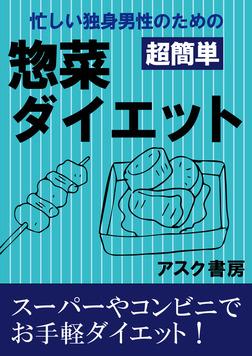 忙しい独身男性のための「超簡単」惣菜ダイエット-電子書籍
