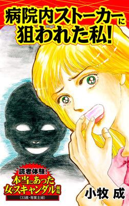 病院内ストーカーに狙われた私!/読者体験!本当にあった女のスキャンダル劇場Vol.1-電子書籍