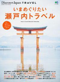 Discover Japan TRAVEL 2014年3月号「いまめぐりたい瀬戸内トラベル」
