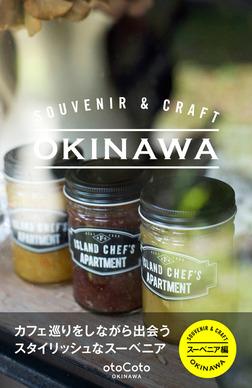 SOUVENIR & CRAFT OKINAWA スーベニア編-電子書籍
