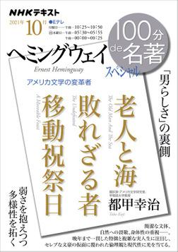 NHK 100分 de 名著 ヘミングウェイ スペシャル2021年10月-電子書籍