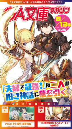GA文庫マガジン 2015年8月13日号-電子書籍