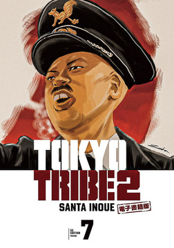 TOKYO TRIBE 2【秋田書店電子版】 7-電子書籍