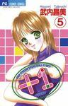 +1(プラスワン)(フラワーコミックス)