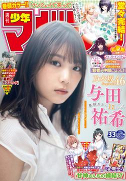 週刊少年マガジン 2021年33号 7月28日号-電子書籍