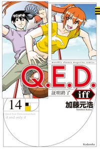 Q.E.D.iff ―証明終了―(14)