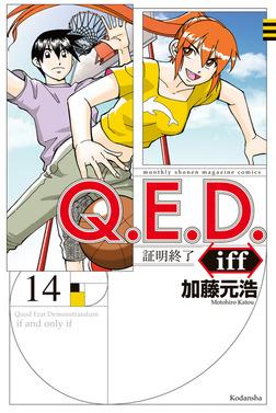 Q.E.D.iff ―証明終了―(14)-電子書籍
