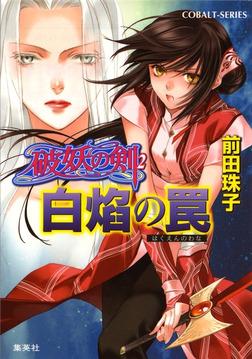 破妖の剣2 白焔の罠-電子書籍