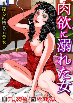 肉欲に溺れた女~淫らに堕ちる美女-電子書籍
