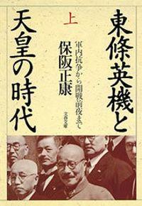 東條英機と天皇の時代(文春文庫)