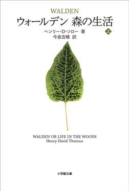 ウォールデン 森の生活 上-電子書籍