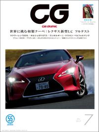 CG(CAR GRAPHIC)2017年7月号