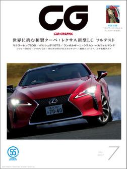 CG(CAR GRAPHIC)2017年7月号-電子書籍