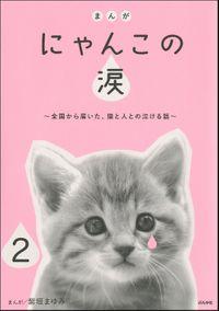 まんが にゃんこの涙~全国から届いた、猫と人との泣ける話~(分冊版) 【第2話】