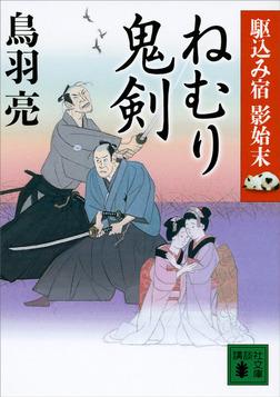 ねむり鬼剣 駆込み宿 影始末(二)-電子書籍