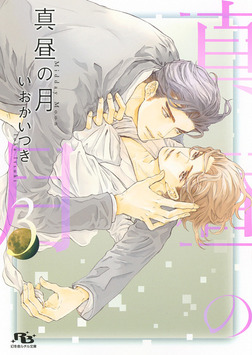 真昼の月 (3) 【完全版】-電子書籍