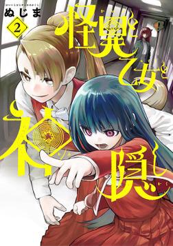 怪異と乙女と神隠し(2)-電子書籍
