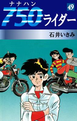750ライダー(49)-電子書籍