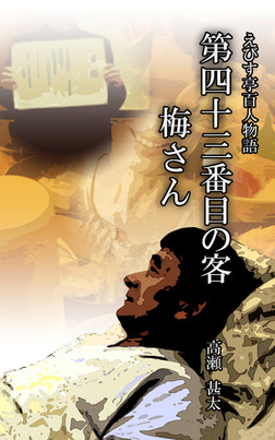 えびす亭百人物語 第四十三番目の客 梅さん-電子書籍