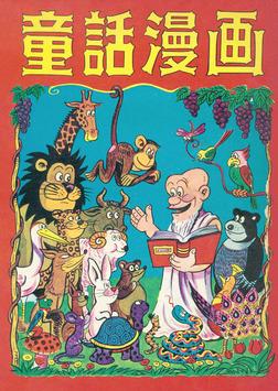 童話漫画 (5)-電子書籍
