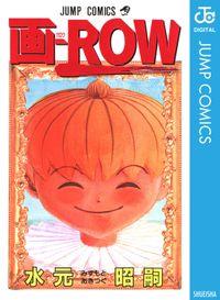 画-ROW