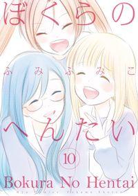 ぼくらのへんたい(10)【特典ペーパー付き】
