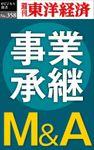 事業承継M&A―週刊東洋経済eビジネス新書No.358