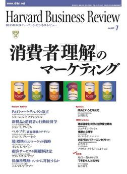 DIAMONDハーバード・ビジネス・レビュー 07年7月号-電子書籍
