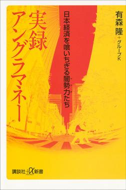 実録 アングラマネー 日本経済を喰いちぎる闇勢力たち-電子書籍